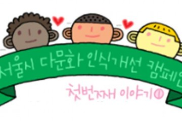 서울시 다문화 인식개선 캠페인 1화