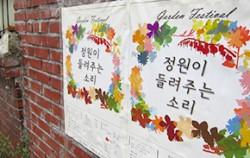 지난 9~10일, 성북구 정릉교수단지에서 열린 정원 페스티벌