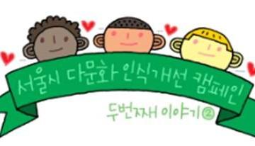 서울시 다문화 인식개선 캠페인 2화