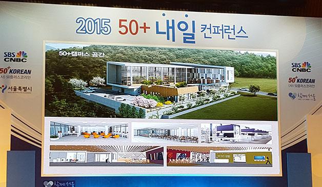 서울시에서 추진중인 50+캠퍼스 모습
