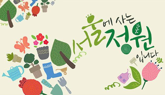서울정원박람회