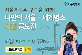 서울브랜드 구축을 위한! 나만의 서울,세계명소 사진 공모전