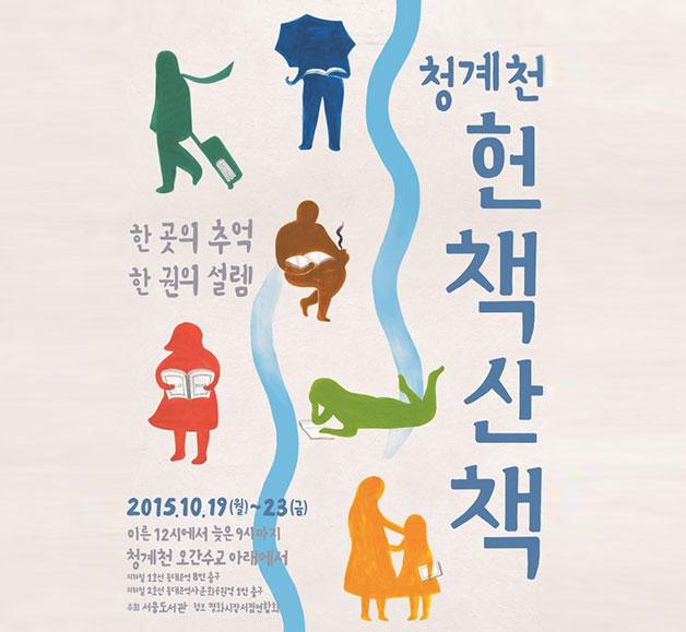 청계천으로 헌책산책