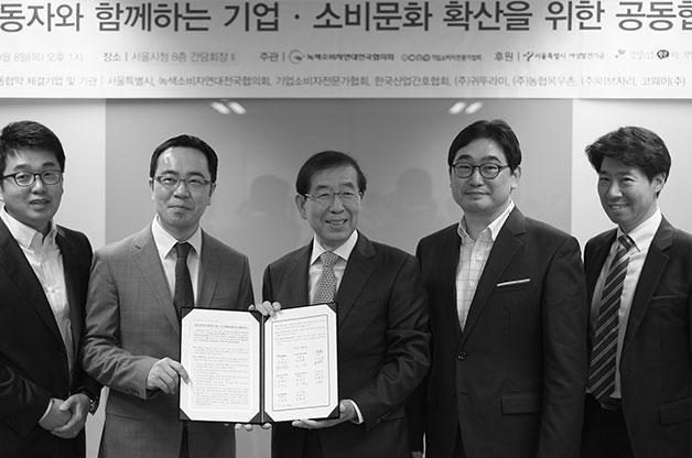 서울시는 녹색소비자연대전국협의회, 코웨이(주) 등 8개 단체 및 기업과 '감정노동자와 함께하는 기업소비문화 확산을 위한 공동협약'을 체결했다