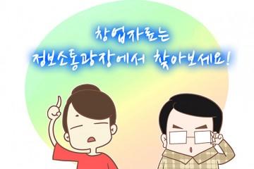 """정보소통광장 알리미 제8화 """"창업 자료는 정보소통광장에서 찾아보세요"""""""