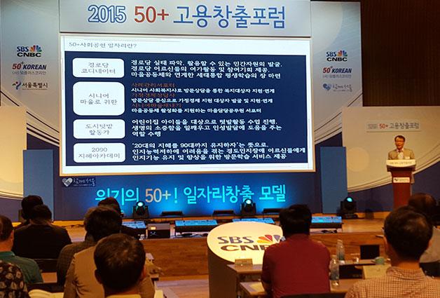 서울시의 사회공헌형 일자리 성공사레 발표