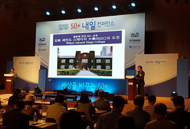 일본의 50+를 설명하는 리쿄대학 부총장