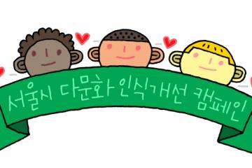서울시 다문화 인식개선 캠페인