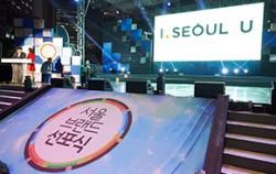 시민들이 만든 서울브랜드 `I.SEOUL.U`