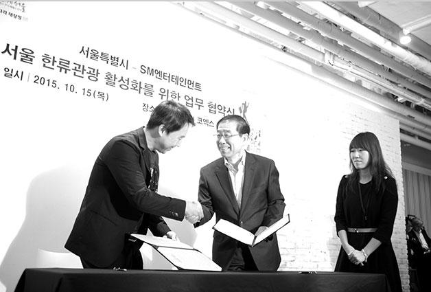 이날, 서울시-SM엔터테인먼트는 서울 한류관광 활성화를 위해 상호 협력을 약속했다