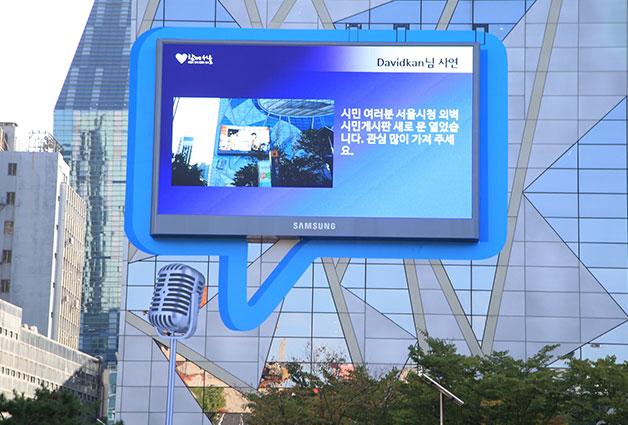 새롭게 바뀐 서울시청 신청사 외벽의 `시민게시판`에 사진과 메시지가 함께 표출되고 있다