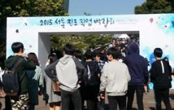 2015 서울진로직업박람회 입장하고 있는 학생들
