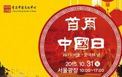 중국의 날