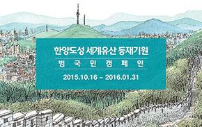 서울시와 시민단체는 한양도성 유네스코세계문화유산 등재를 위해 내년 1월 31일까지 캠페인을 진행한다