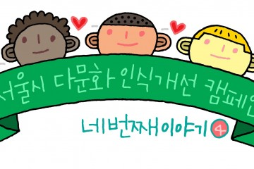 서울시 다문화 인식개선 캠페인 4화