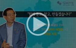 서울시 일자리 대장정