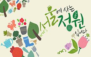 서울의 첫 정원박람회, 놓치면 안 될 볼거리는?
