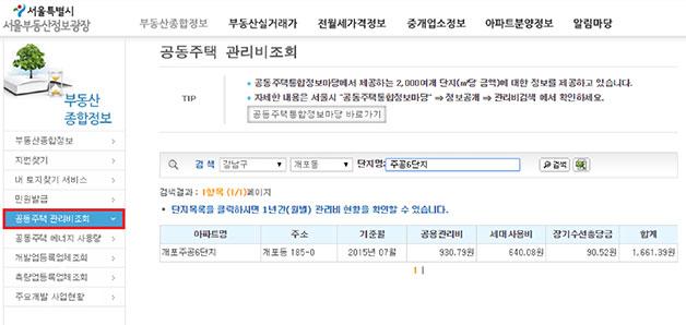 `서울부동산정보광장`에선 서울시 2,000여 개 단지의 공동주택 관리비 조회도 가능하다(붉은 상자 참조).