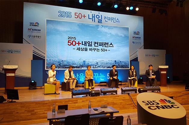 10월 1일 서울시청에서 열린 `2015 50+내일 컨퍼런스`