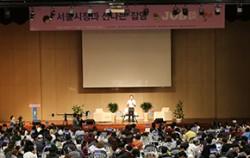 지난 10월 30일 한국외대 오바마홀에서 열린 `서울시장과 신나는 잡담`