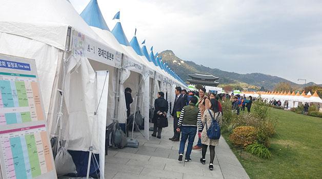 10월 29일부터 30일까지 광화문광장에서 열린 `2015 서울시 사회책임 조달박람회`