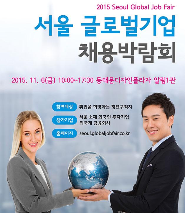 서울 글로벌기업 채용 박람회