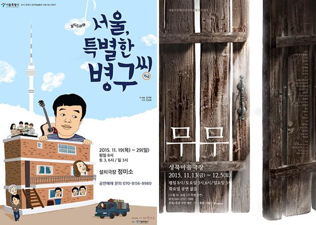 서울, 특별한 병구씨, 무무