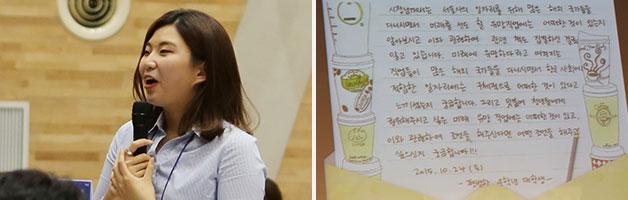 서울여대 김나영 씨(좌), 일자리 고민을 담은 대학생의 편지(우)