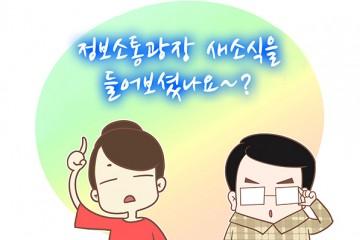 """정보소통광장 알리미 제9화 """"정보소통광장 새소식을 들어보셨나요~?"""""""