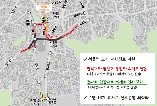 서울역 고가 대체경로