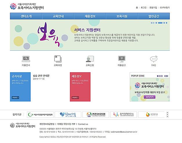 보육서비스지원센터 홈페이지 화면