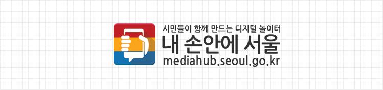 시민들이 함께 만드는 디지털 놀이터, 내손안에 서울, mediahub.seoul.go.kr