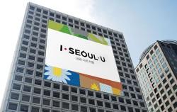 새로운 서울브랜드 [I·SEOUL·U]활용 예시