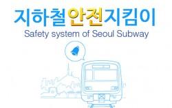 지하철 안전지킴이 앱 초기 화면과 메뉴 모습