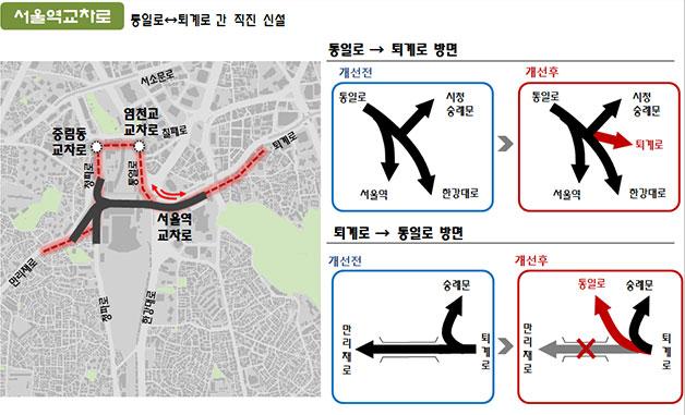 서울역교차로 통일로↔퇴계로 변경사항