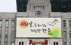 11월 2일, 새롭게 단장한 꿈새김판이 서울도서관에 걸려 있다