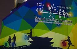 서울빛초롱 축제가 11월 6일부터 22일까지 청계천 일대에서 열리고 있다