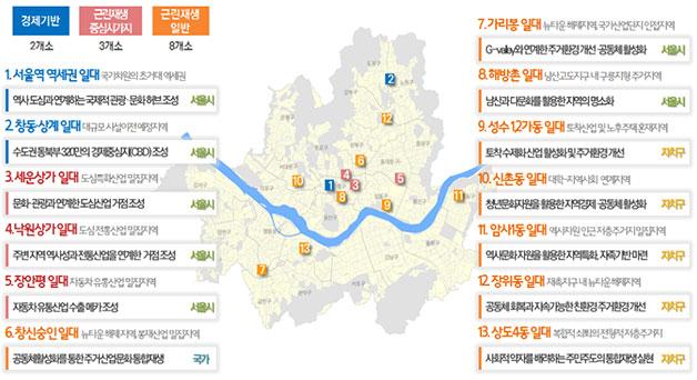 서울시 '도시재생활성화지역 선도모델' 13개소
