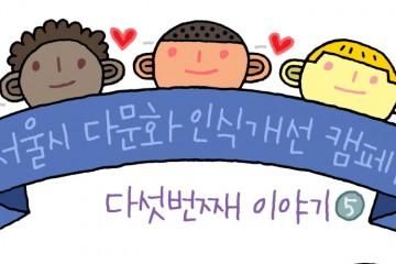 서울시 다문화 인식개선 캠페인 5화