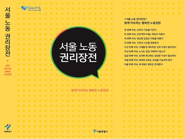서울 노동 권리장전