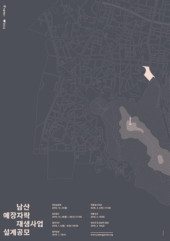 남산예장자락 재생사업 설계공모 포스터
