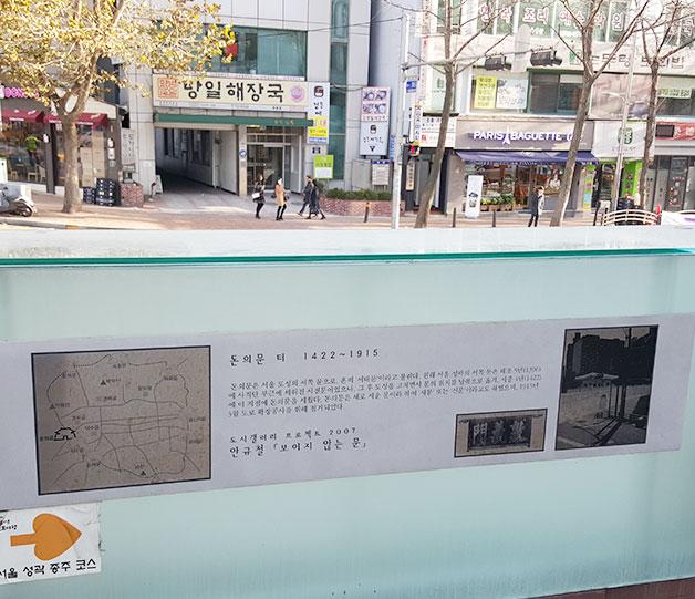서울시 종로구 평동 108 강북삼성병원입구에 있는 `돈의문 터` 표지판