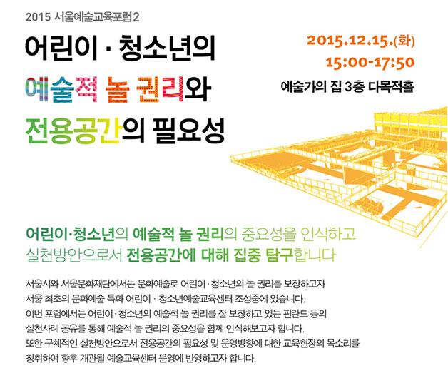 2015 서울예술교육포럼