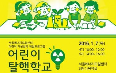 어린이 탈핵학교