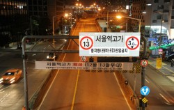 13일 0시 차량 통행이 통제된 서울역 고가도로