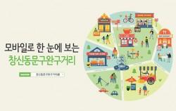 서울시는 네이버, 대학과 협력하여 소상공인 가게의 모바일 홈페이지를 제작했다