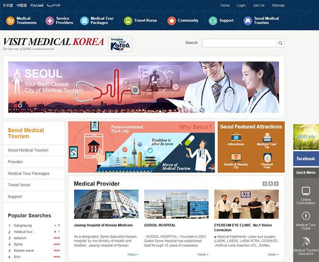 서울의료관광 홈페이지 영문 사이트