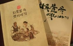 신월6동 주민자치위원회에서 발간한 마을 풍경 사진첩