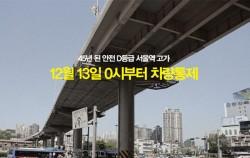 서울역고가 통제
