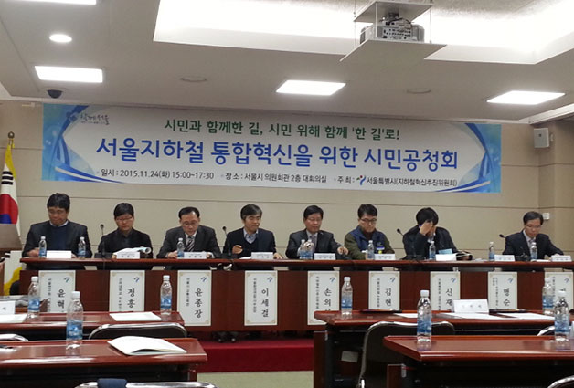 지난 11월 24일에 열린 서울지하철 통합혁신을 위한 시민공청회